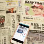 新聞を基軸にした「総合メディア企業」へ<br> 地域に役立つ多様な新ビジネス開拓