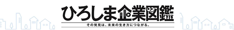 ひろしま企業図鑑
