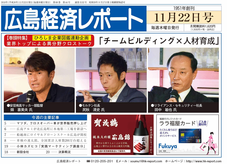 広島経済レポート表紙画像