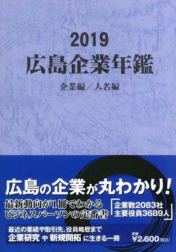 広島企業年鑑表紙画像