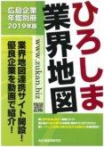 広島業界地図表紙画像