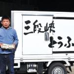 廃業した老舗豆腐店を買い取り、<br>生産再開〔第三者承継〕