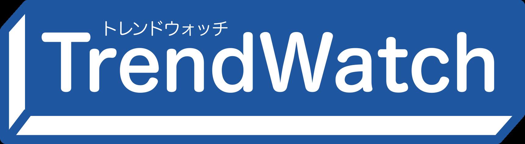 TrendWatch トレンドウォッチ