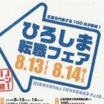 「転職は広島で」<br>ひろしま転職フェア開催