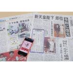 充実の地元ニュース 紙面軸にデジタルも<br> 中国地方を代表する「総合メディア企業」さらなる進化へ