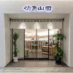 日本の酒に特化し、新たな需要と付加価値を創造<br> コラボ&アライアンスで酒業界の活性化に貢献