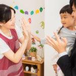 広島市の保育園待機児童<br>地域の最新事情をチェック!