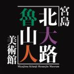 宮島に北大路魯山人美術館 <br> 3月7日開館、器など数百点展示