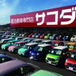 サコダ車両単店で全国トップクラスの車販売台数<br>5指定工場体制を整え車検と好循環図る