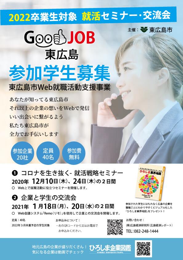 東広島市採用支援事業学生募集