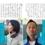 大崎上島の高校生が<br />UIターンで働く人にインタビュー