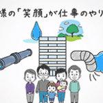 建物に命を吹き込む仕事<br>広島のマンション設備ナンバーワン