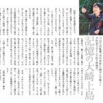 記憶の大崎上島<br />脚本家・平松恵美子さん