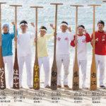大崎上島~造船の魅力と歴史
