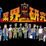 広島業界研究2021