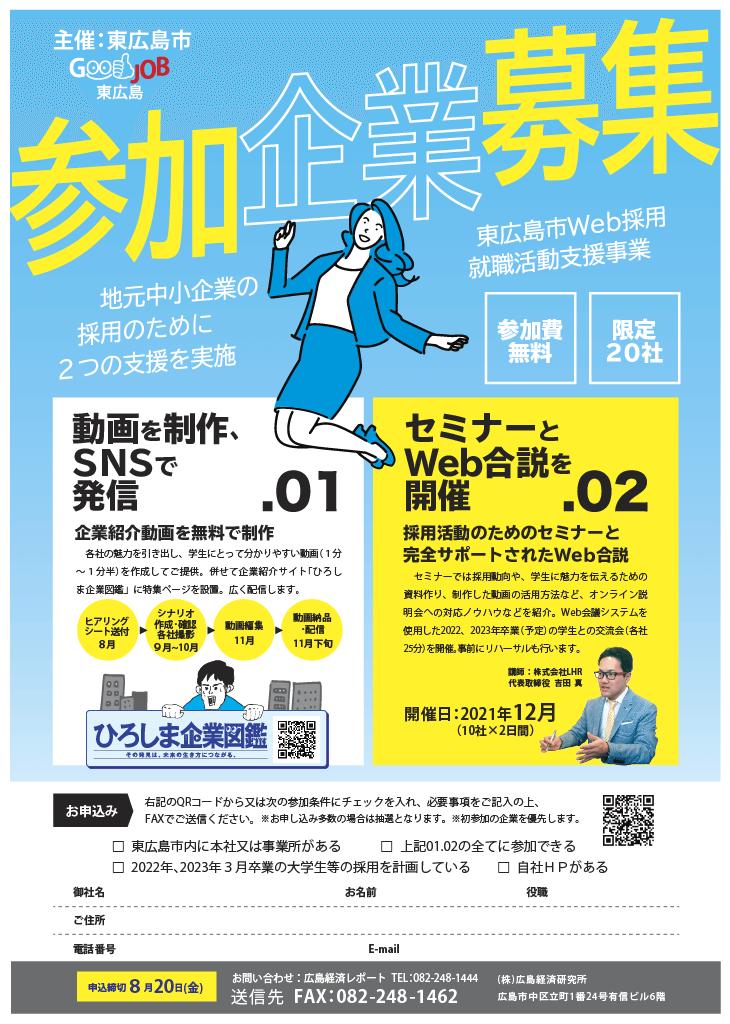 東広島市採用支援事業企業募集