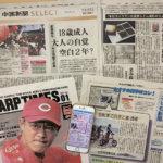 充実の地元ニュース紙面とデジタルで発信株式会社中国新聞社