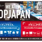 のぼり製造の全国トップ  布印刷技術で新商品開発<br>唯一無二の「変な会社」を目指して