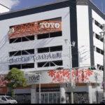 ココロオドル場所の創造提供業を目指す遊技場に加え、宿泊施設を開設東洋商事株式会社